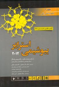 بیوشیمی استرایر ۲۰۱۲ ج ۲