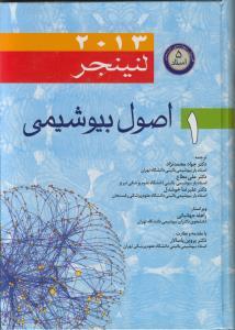 بیوشیمی لنینجر ۲۰۱۳ جلد اول