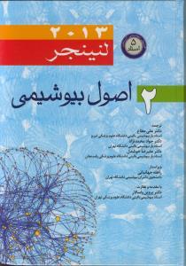 بیوشیمی لنینجر ۲۰۱۳ جلد دوم