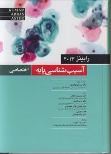 آسیب شناسی (پاتولوژی) اختصاصی رابینز ۲۰۱۳