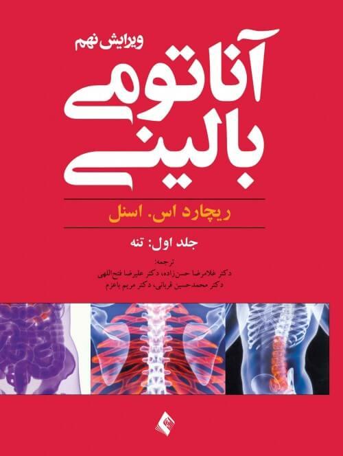 آناتومی بالینی اسنل تنه ۲۰۱۲ جلد اول