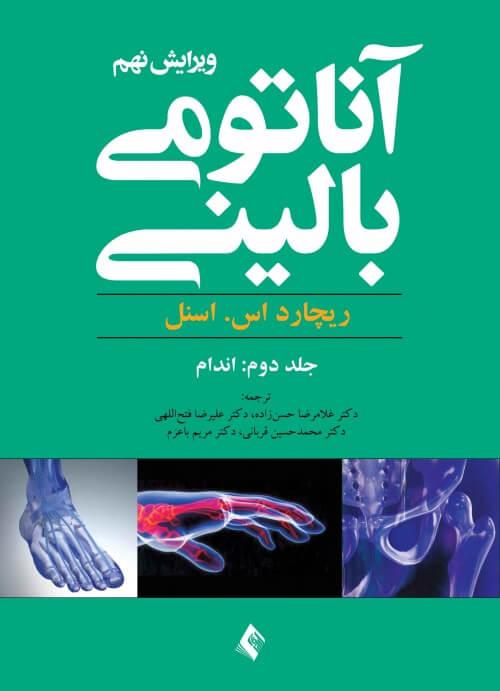 آناتومی بالینی اسنل اندام ۲۰۱۲ جلد دوم