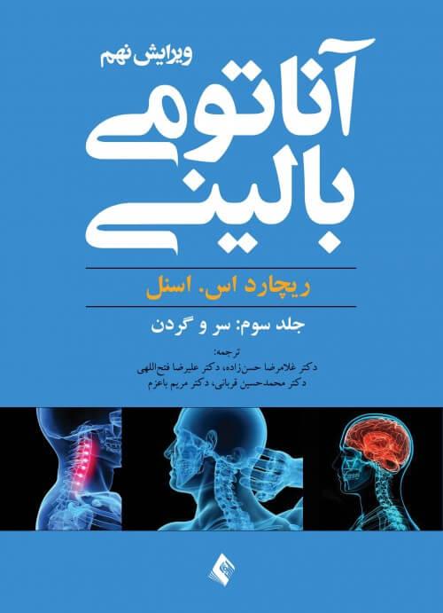 آناتومی بالینی اسنل سر و گردن ۲۰۱۲ جلد سوم