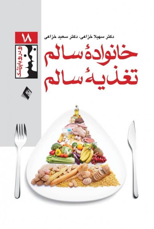 خانواده سالم تغذیه سالم