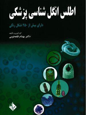اطلس انگل شناسی پزشکی [حیدری]