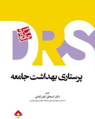 DRS مرور جامع کارشناسی ارشد پرستاری بهداشت جامعه [سالمی جامعه نگر]