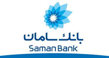فعال شدن درگاه بانک سامان