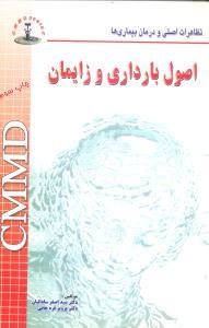 CMMD اصول بارداری و زایمان [نور دانش]