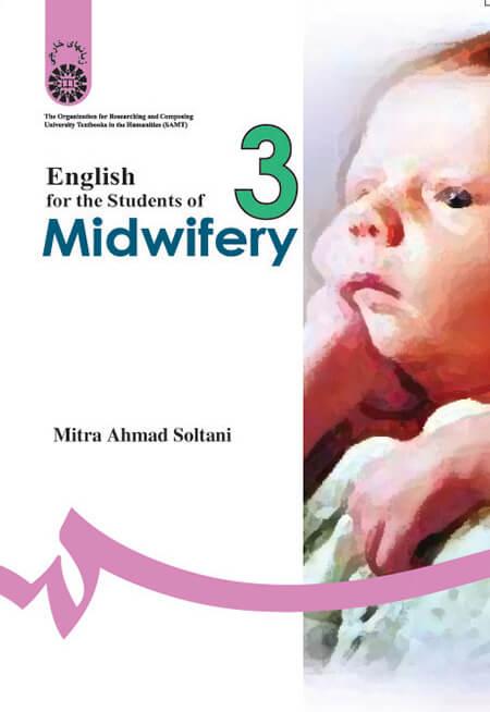 انگلیسی برای دانشجویان مامایی English for students of Mdwifery [سمت]
