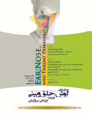 بیماری های گوش و حلق و بینی همراه جراحی سر و گردن رفرنس ۹۴ [انتشارات ابن سینا]