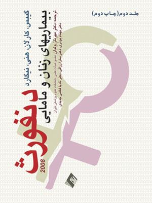 بیماری های زنان و مامایی دنفورث جلد ۲ [ارجمند]