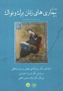 بیماری های زنان نواک قاضی جهانی ۲ جلدی ۲۰۱۲ [گلبان]