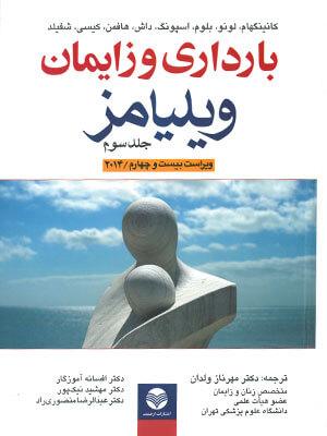 بارداری و زایمان ویلیامز ۲۰۱۴ جلد سوم [حیدری]