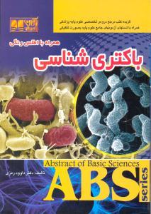 ABS باکتری شناسی ویروس شناسی [نور دانش]