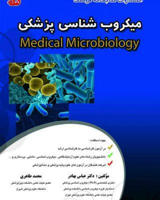 میکروب شناسی پزشکی دکتر بهادر [کتابخانه فرهنگ]