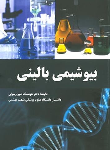 بیوشیمی بالینی رسولی [حیدری]