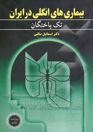 بیماری های انگلی در ایران تک یاختگان (صائبی) [آییژ]