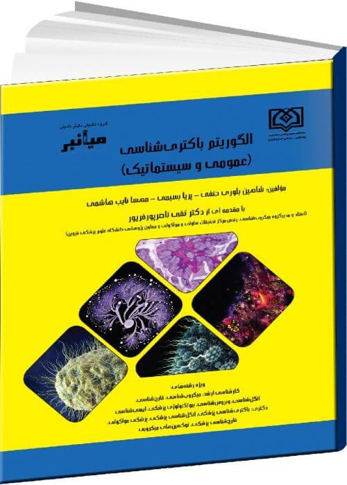 میانبر الگوریتم باکتری شناسی عمومی و سیستماتیک [گروه آموزشی دکتر خلیلی]