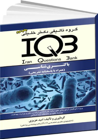 IQB باکتری شناسی با پاسخ تشریحی (عزیزی) [گروه آموزشی دکتر خلیلی]