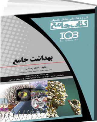 IQB مجموعه سوالات بهداشت جامع (رحمانی) [گروه آموزشی دکتر خلیلی]