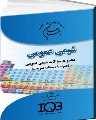 ما طراحان شیمی عمومی IQB [گروه آموزشی دکتر خلیلی]