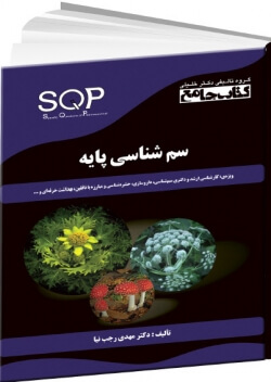 سم شناسی پایه SQP [گروه آموزشی دکتر خلیلی]