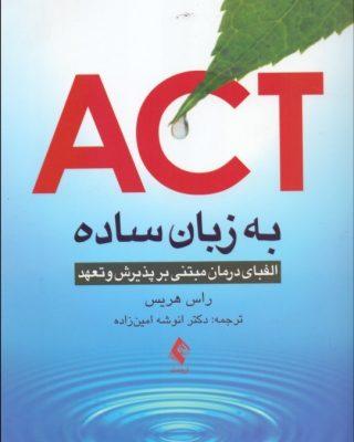 ACT به زبان ساده الفبای درمان مبتنی بر پذیرش و تعهد [ارجمند]