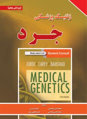 ژنتیک پزشکی جرد [برای فردا]
