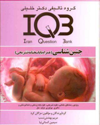 IQB جنین شناسی با پاسخ تشریحی