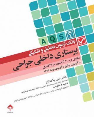 AQS بانک آزمون کمک پرستاری [سالمی جامعه نگر]