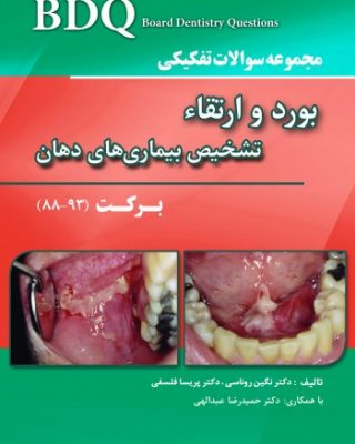BDQ مجموعه سوالات بورد و ارتقاء تشخیص بیماری های دهان برکت (۸۸-۹۳) [رویان پژوه]