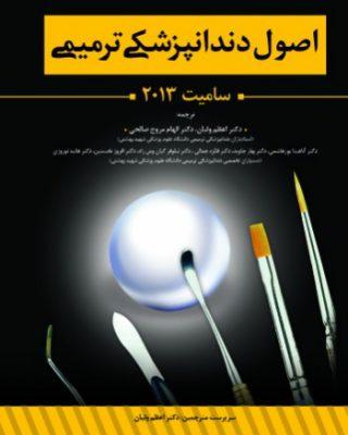 خلاصه اصول دندانپزشکی ترمیمی سامیت ۲۰۱۳ [رویان پژوه]