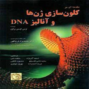 مقدمه ای بر کلون سازی ژن ها و آنالیز DNA [اشراقیه]