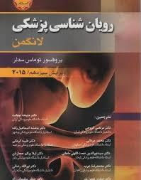 رویان شناسی (جنین شناسی) پزشکی لانگمن ۲۰۱۵ [انتشارات ابن سینا]