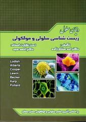 دنیای سلول زیست شناسی سلولی و مولکولی [کتاب میر]