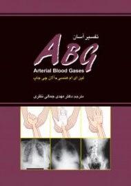 تفسیر آسان ABG گازهای خون شریانی [تیمورزاده]