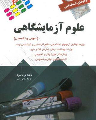 آزمون های استخدامی علوم آزمایشگاهی (عمومی تخصصی)
