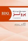 BDQ مجموعه سوالات بورد و ارتقا پروتز ۹۰ تا ۹۴ [رویان پژوه]