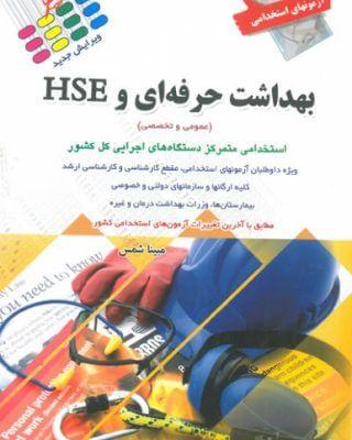 آزمون های استخدامی بهداشت حرفه ای و HSE (عمومی تخصصی)