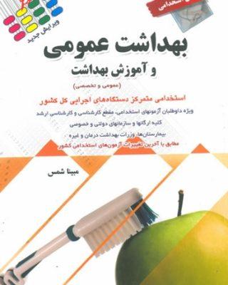 آزمون های استخدامی بهداشت عمومی و آموزش بهداشت (عمومی تخصصی)