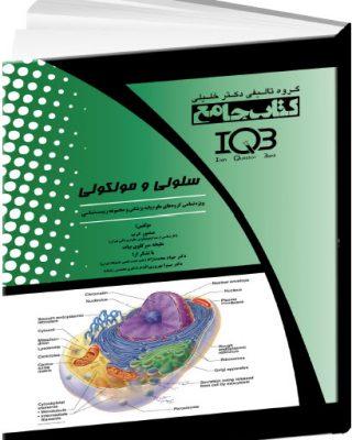 IQB کتاب جامع سلولی مولکولی