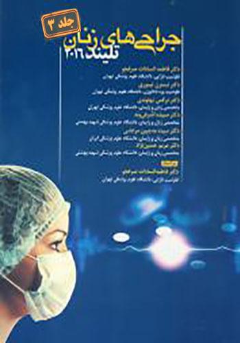 جراحی های زنان تلیند 2016 جلد سوم [آرتین طب]