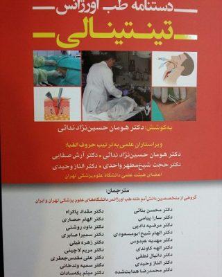 دستنامه طب اورژانس تینتینالی [تیمورزاده]
