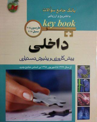 بانک جامع سوالات (کتاب کلیدی ) داخلی ۷۷ تا ۹۵ [اندیشه رفیع]
