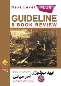 (Guideline)گایدلاین اپیدمیولوژی و آمار حیاتی رفرنس ۹۵ [فرهنگ فردا]