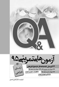 آزمون های تمرینی دو جراحی ۹۵ Q&A [فرهنگ فردا]