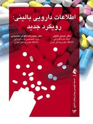 اطلاعات دارویی بالینی رویکرد جدید [ارجمند]
