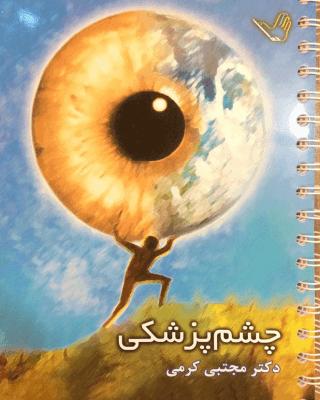 درسنامه چشم پزشکی