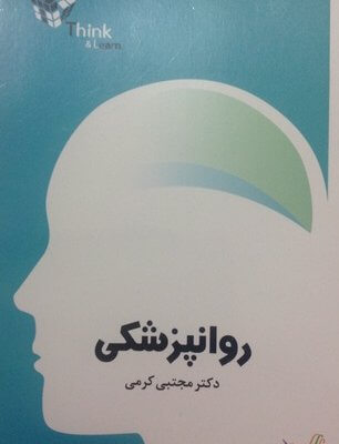 think & learn روانپزشکی