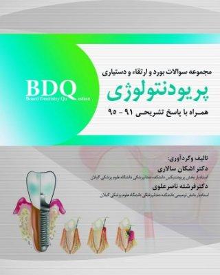 BDQ مجموعه سوالات بورد و ارتقاء و دستیاری دندانپزشکی پریودنتولوژی ۹۱ تا ۹۵ [رویان پژوه]